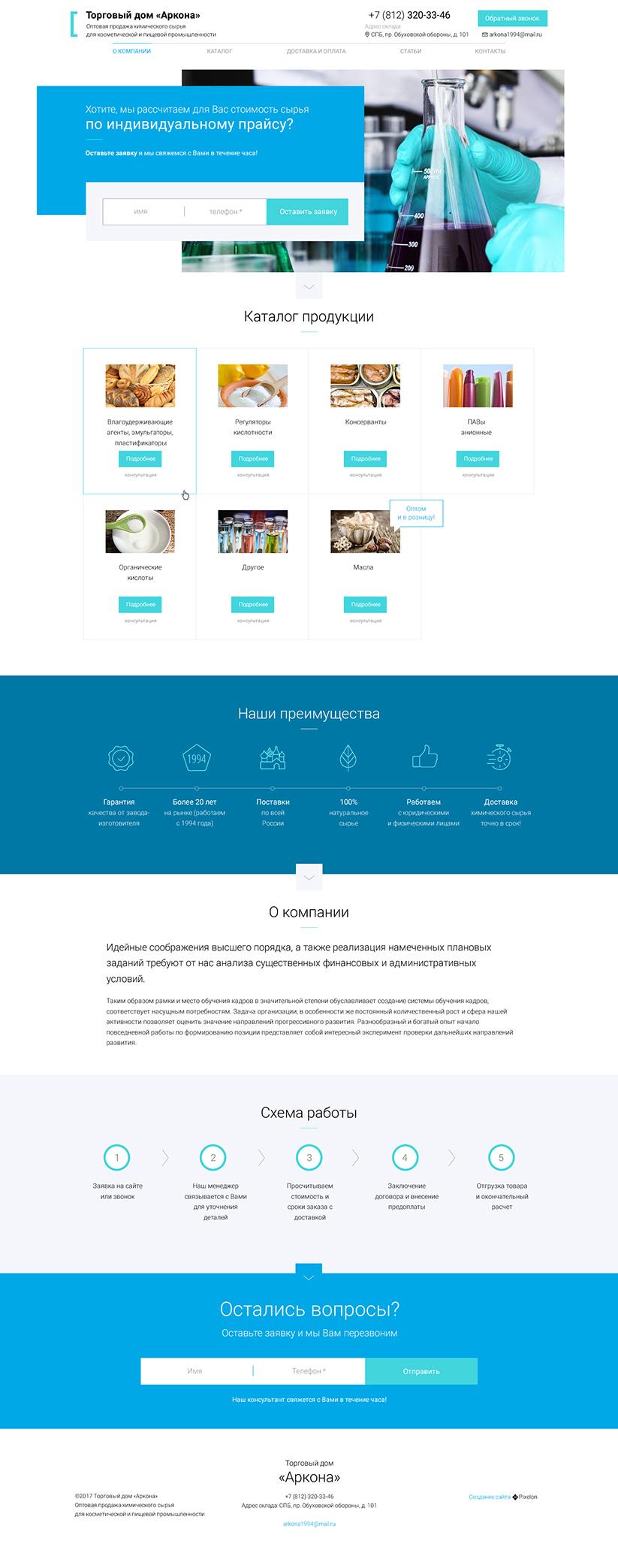 88 заказать контакты портфолио компании интернет реклама поисковое продвижение интернет реклама браузер хром от гугл